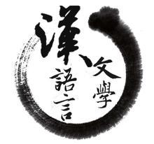 汉语言文学系的课程目录